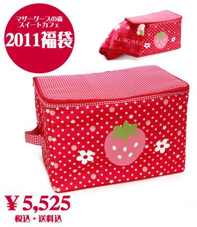 マザーグースの森オリジナル★2011年新春福袋★【野いちご】