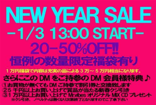 DM2011-FW-SALE-1.jpg