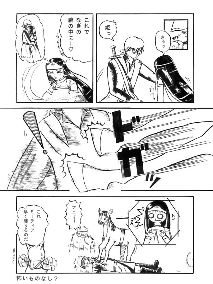 大胆不敵-3