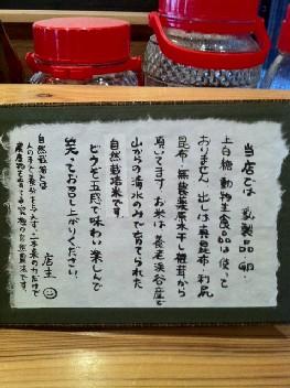 0626蔵精お品書き
