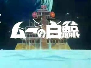 オープニング - ムーの白鯨