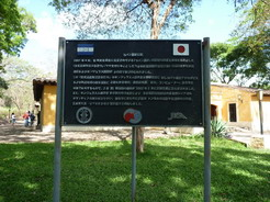 22mar2011 入り口にあるJICAの記念碑