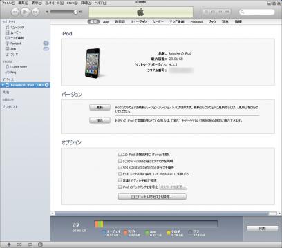 iTuneのiOS5にアップグレードする画面