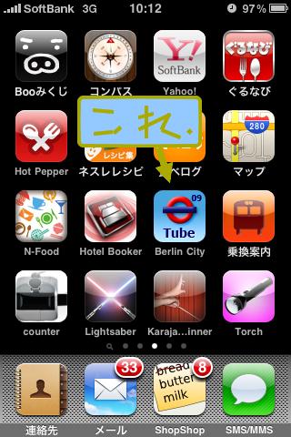初めてのiPhone♪ iPhone 3GSの感想。その14。(ベルリンの路線図を眺める♪)