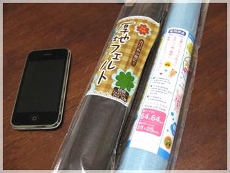iPhone 3GS のカバーをフエルトで作ってみました♪材料費は100円いってないカモ?!