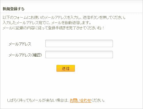 新規登録画面のイメージ図(修正前)