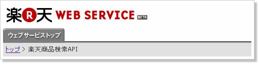 楽天ウェブサービスのイメージ図