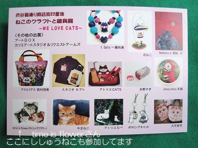 渋谷猫展DM