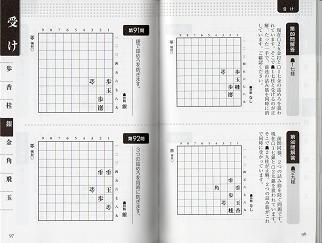 攻める守る将棋駒の使い方ドリル―駒の性能をフルに使ってライバルと差をつけよう!