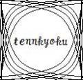 tennkyoku