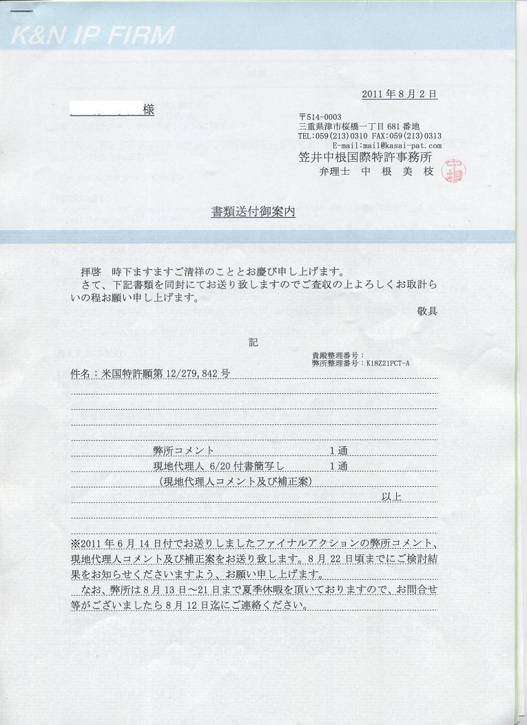 20110802_01