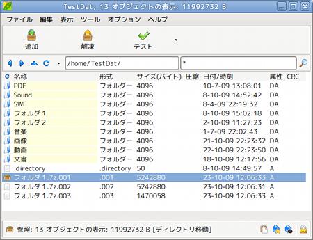 ubuntu PeaZip 圧縮解凍ソフト