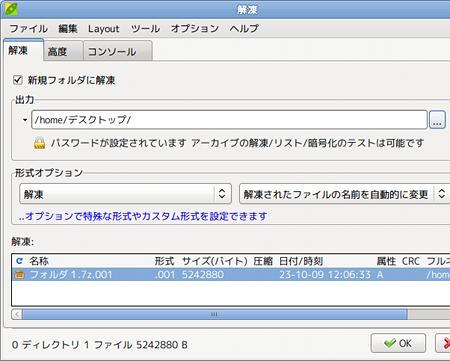 ubuntu PeaZip 圧縮解凍ソフト アーカイブ解凍