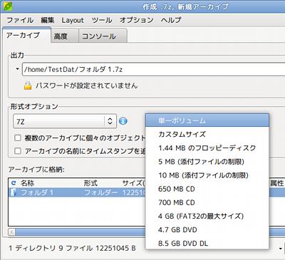 ubuntu PeaZip 圧縮解凍ソフト 7Z圧縮