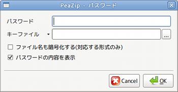 ubuntu PeaZip 圧縮解凍ソフト パスワード設定