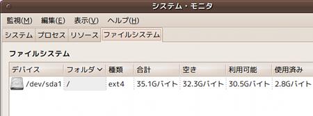 ubuntu 9.10 インストール ext4