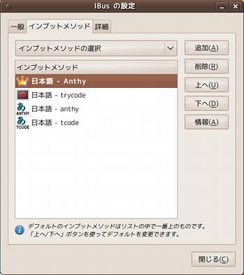 ubuntu 9.10 インストール 日本語入力 Anthy