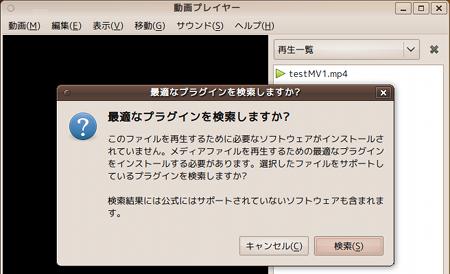 ubuntu 9.10 インストール コーデック