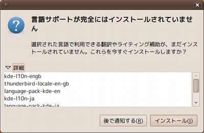ubuntu 9.10 インストール 言語サポート