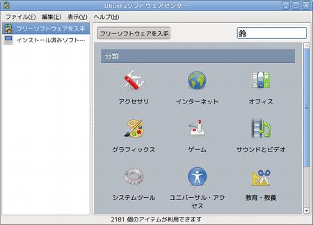 Ubuntu ソフトウェアセンター インストール