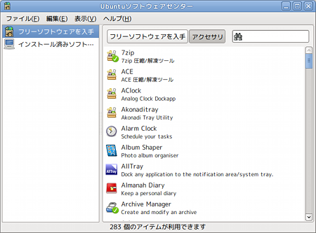 Ubuntu ソフトウェアセンター インストール アプリケーション