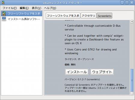 Ubuntu ソフトウェアセンター アプリケーション インストール