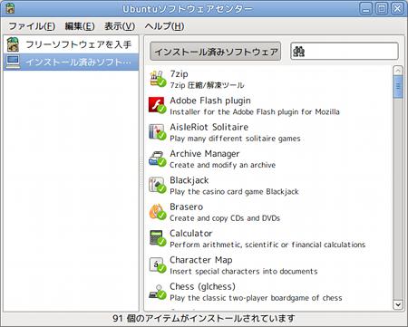 Ubuntu ソフトウェアセンター インストール アプリケーション一覧