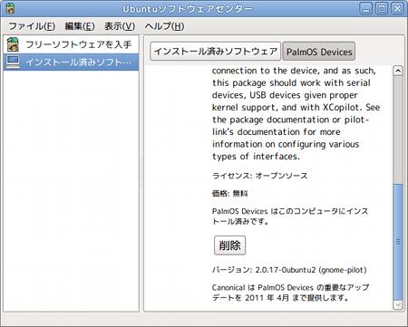 Ubuntu ソフトウェアセンター アプリケーション 削除