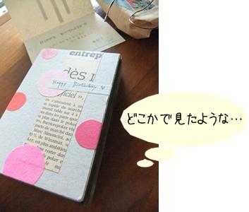 2011_09120020.jpg