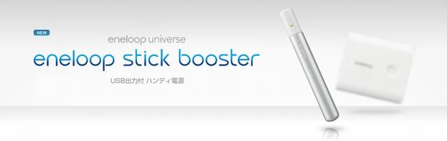 booster02_main.jpg