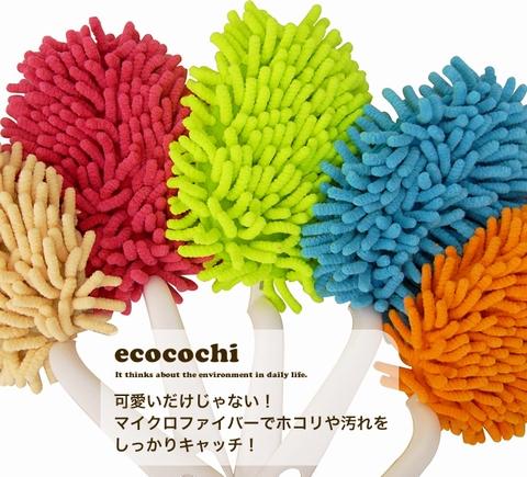 ecoco01.jpg
