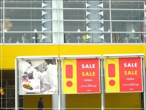 IKEAでランチ