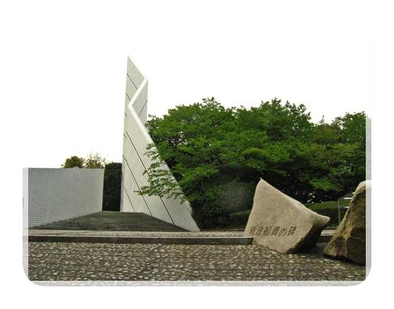 戦没船員の碑