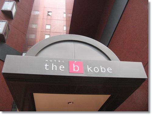神戸異人館界隈