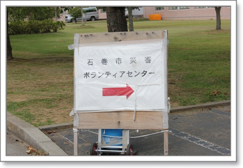 がんばっぺ石巻!東北!!