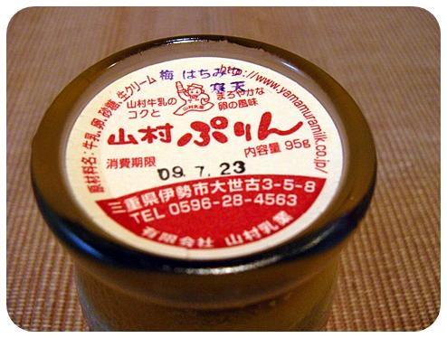 梅ぷりん&マンゴーヨーグルト