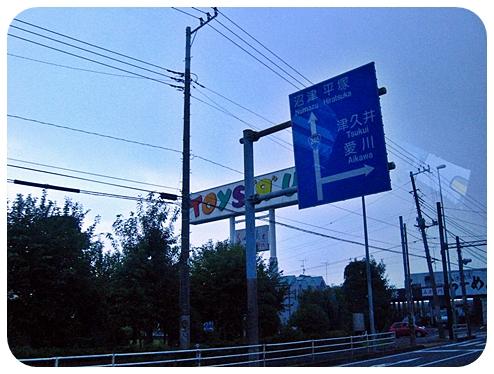 皆既日蝕の日、愛川公園へ