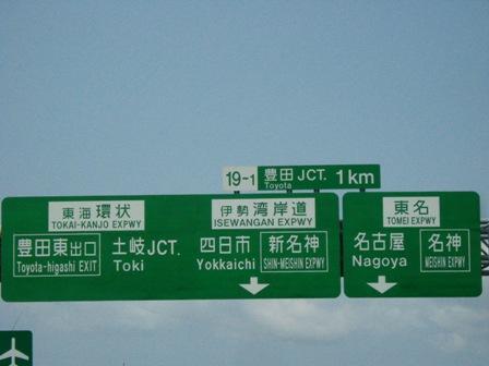 四日市へ(1)