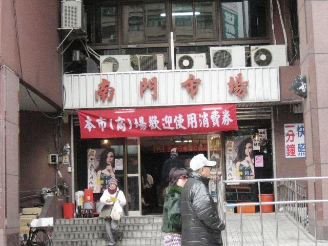 台湾日記【5】南門市場