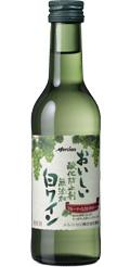 おいしい酸化防止剤無添加白ワイン