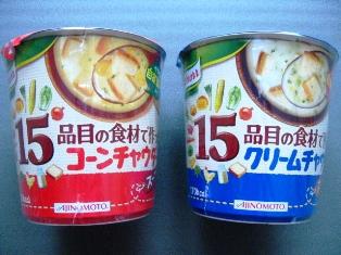 15品目の食材で作ったスープ