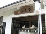 横浜の甘納豆