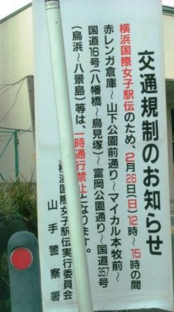 横浜国際女子駅伝