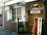 鎌倉へ その2 納言しるこ店