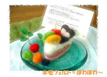 羊毛ケーキ4