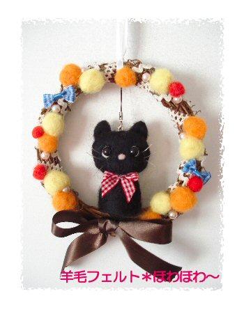 黒ネコちゃんリース